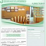 Клиника доктора Абрамовича
